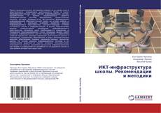 Borítókép a  ИКТ-инфраструктура школы. Рекомендации и методики - hoz