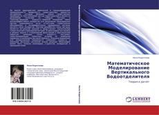 Bookcover of Математическое Моделирование Вертикального Водоотделителя