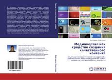 Медиапортал как средство создания качественного контента kitap kapağı