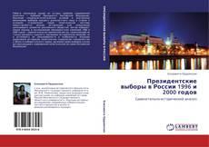 Bookcover of Президентские выборы в России 1996 и 2000 годов