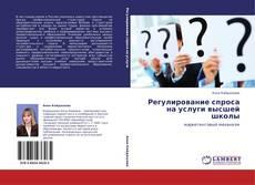 Bookcover of Регулирование спроса на услуги высшей школы