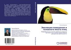 Эволюция поведения и головного мозга птиц的封面