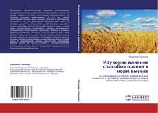Buchcover von Изучение влияния способов посева и норм высева
