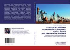 Bookcover of Контроль работы штанговых установок при добыче высоковязких нефтей