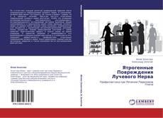 Portada del libro de Ятрогенные Повреждения Лучевого Нерва