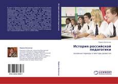 Bookcover of История российской педагогики