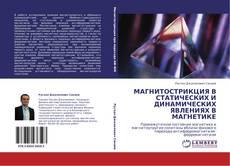 Bookcover of МАГНИТОСТРИКЦИЯ В СТАТИЧЕСКИХ И ДИНАМИЧЕСКИХ ЯВЛЕНИЯХ В МАГНЕТИКЕ