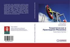 Capa do livro de Теоретическая и Прикладная Механика
