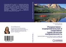 Bookcover of Рекреативно – оздоровительная и спортивно-туристическая направленность