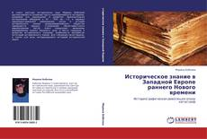 Borítókép a  Историческое знание в Западной Европе раннего Нового времени - hoz