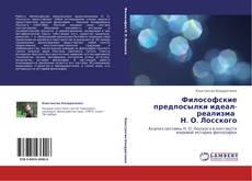Bookcover of Философские предпосылки идеал-реализма Н. О. Лосского