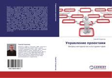 Bookcover of Управление проектами