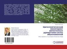 Buchcover von Цитогенетический мониторинг автохтонных древостоев сосны обыкновенной
