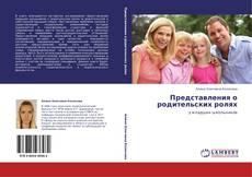 Portada del libro de Представления о родительских ролях