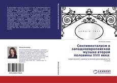 Borítókép a  Сентиментализм в западноевропейской музыке второй половины XVIII века: - hoz