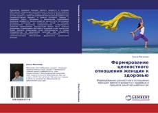 Bookcover of Формирование ценностного отношения женщин к здоровью