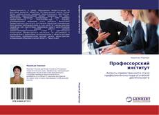 Bookcover of Профессорский институт
