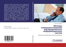 Portada del libro de Методы совершенствования распределенных информационных систем