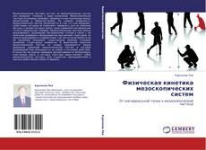Bookcover of Физическая кинетика мезоскопических систем