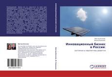 Bookcover of Инновационный бизнес в России: