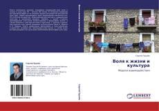 Bookcover of Воля к жизни и культура