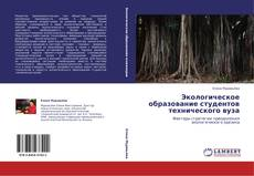 Экологическое образование студентов технического вуза kitap kapağı
