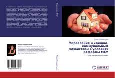 Capa do livro de Управление жилищно-коммунальным хозяйством в условиях реформы МСУ