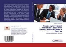 Bookcover of Социокультурный механизм развития бизнес-образования в России