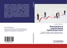 Capa do livro de Экономика и управление производством