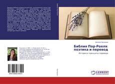 Библия Пор-Рояля: поэтика и перевод kitap kapağı