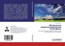 Portada del libro de Метрология радиозондирования атмосферы