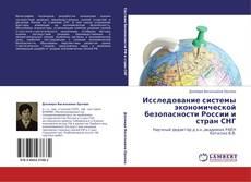 Исследование системы экономической безопасности России и стран СНГ kitap kapağı