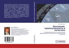 Bookcover of Инновации, промышленность и логистика