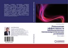 Bookcover of Повышение эффективности промышленных теплоэнергетических установок