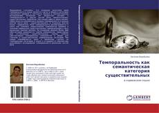 Couverture de Темпоральность как семантическая категория существительных
