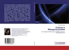 Borítókép a  Статьи о Мандельштаме - hoz