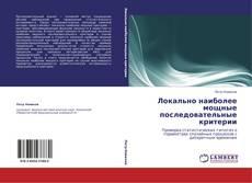 Bookcover of Локально наиболее мощные последовательные критерии