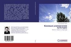 Capa do livro de Базовые универсалии культуры