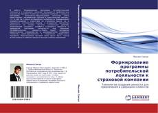 Bookcover of Формирование программы потребительской лояльности к страховой компании