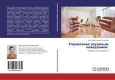 Buchcover von Управление трудовым поведением: