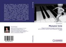 Bookcover of Музыка тела