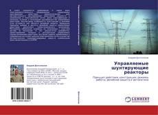 Обложка Управляемые шунтирующие реакторы