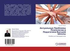 Bookcover of Актуальные Проблемы Психологии и Педагогики Высшей Школы
