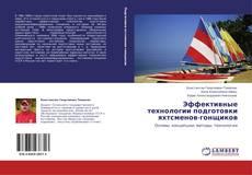 Bookcover of Эффективные технологии подготовки яхтсменов-гонщиков