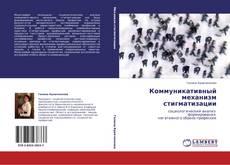 Buchcover von Коммуникативный механизм стигматизации