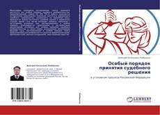 Bookcover of Особый порядок принятия судебного решения