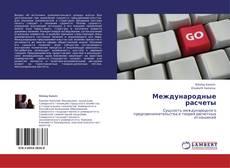 Bookcover of Международные расчеты