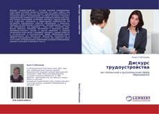 Buchcover von Дискурс трудоустройства