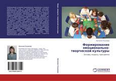 Bookcover of Формирование эмоционально-творческой культуры