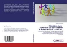 Обложка Национально-культурная автономия в России (1996 - 2006 гг.)